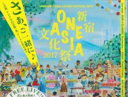 ONE ASIAジョイントコンサート2017