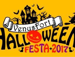 VENUSFORT HALLOWEEN FESTA 2017