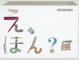 ATELIER MUJI 『え、ほん?』展