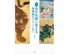 【news】今、見られる江戸絵画が丸わかり!作家別名画に会える美術館ガイド