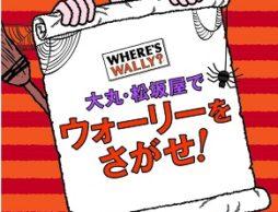 ウォーリーをさがせ!出版30周年記念企画