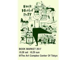 【news】「本当におもしろい本」だけが集まる「BOOK MARKET」10/28~29開催
