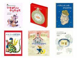 【クリスマス】小学生に贈るクリスマスにおすすめの本100冊セレクト!