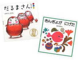 【ランキング】今週の絵本売上ランキングBEST10は?(2017/9/25~10/1)