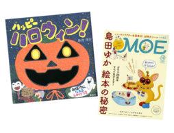 【ランキング】今週の絵本売上ランキングBEST10は?(2017/10/9~10/15)