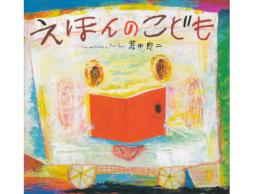 【10/22まで】絵と言葉のまじわりが物語のはじまり@太田市美術館