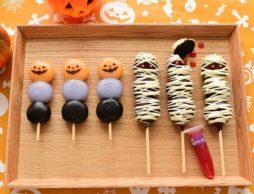 【news】「怖(こわ)カワイイ」!3世代で楽しめるハロウィン団子セット販売開始!
