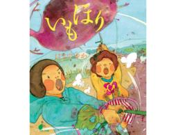 【今週の今日の1冊】秋の味覚を楽しもう!芋、芋、さんまにきのこやっぱり芋!