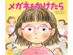 【news】10月10日は【目の愛護デー】子ども達が描いた絵をメガネ拭きに!