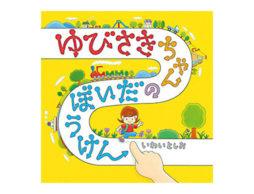 【絵本プレゼント】ラインナップ15冊から話題本を紹介!3冊目は「ゆびさきちゃんのだいぼうけん」