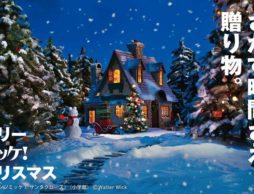 さがす時間さえ、贈り物。メリー ミッケ!クリスマス