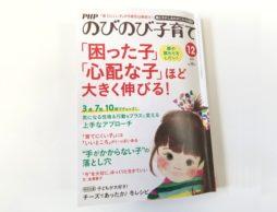 【お知らせ】絵本ナビ代表カナガキの「今月の絵本」が「PHPのびのび子育て」12月号に掲載!