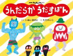 NHKみんなのうた絵本