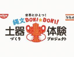 【news】オリジナル『縄文土器型カップヌードルストッカー』づくりワークショップの参加者募集中!!