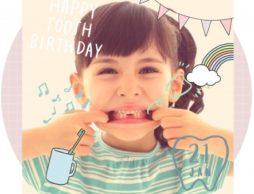 永久歯の誕生日