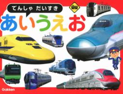 【news】電車で楽しくひらがなが学べる「あいうえお絵本」が登場!