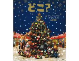 【今週の今日の1冊】耳をすませば、クリスマスの足音が…
