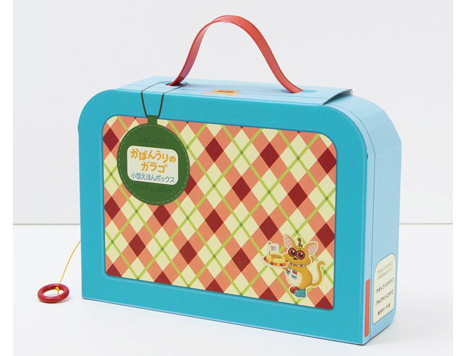 【クリスマス】『かばんうりのガラゴ』のかばんが本物に……!? ガラゴ20周年記念「キーホルダー付き小型えほんボックス」発売