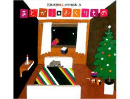 【クリスマス】『まどから おくりもの』あわてんぼうサンタさんの間違えっぷりに、子どもたちは夢中…!?