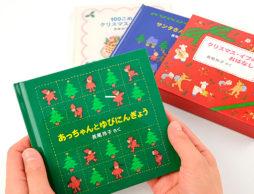 【クリスマス】3冊揃うと見えてくる物語。刺繍が愛らしい『クリスマス・イブのおはなし 3冊セット』