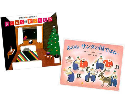 【ランキング】今週の絵本売上ランキングBEST10は?(2017/11/13〜11/19)