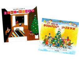 【クリスマス】クリスマスに読みたい絵本ベスト100