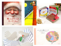 大人が選ぶクリスマス絵本