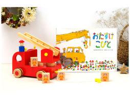 【クリスマス】2歳の子におすすめ!クリスマスギフト