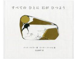 【お知らせ】イソザキ編集長、朝日新聞 連載「効く絵本 たぬき書房」「素直に心をひらくには」が掲載