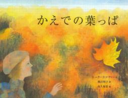 【受賞レビュー3選】秋を読んでますか。じっくり味わう秋の絵本