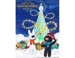東京スカイツリー(R)へ行こう!リサとガスパールと過ごすフランスのクリスマス!