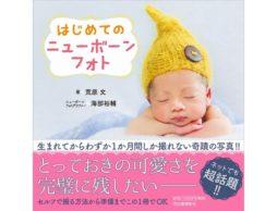 【news】生まれてからわずか1ヶ月間しか撮れない奇蹟の写真!ママたち大注目の「ニューボーンフォト」!!