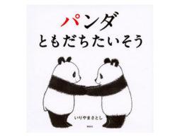 【絵本プレゼント】ラインナップ15冊から話題本を紹介!5冊目は「パンダ ともだちたいそう」