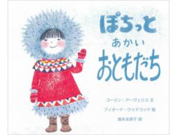 【受賞レビュー3選】真っ白銀世界、雪が恋しくなる冬の絵本