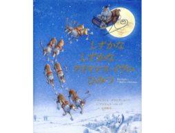 【お知らせ】イソザキ編集長「kufura」で「楽しくクリスマスを迎える絵本」が公開中!