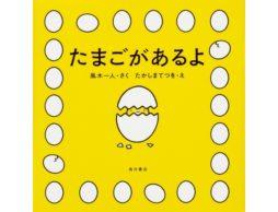 【news】発売即重版の人気絵本第2弾!ママたちの声から生まれた『たまごがあるよ』発売!