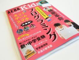 【お知らせ】「AERAwithKids」2017冬号に磯崎編集長と児童書担当秋山が登場