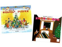 【ランキング】今週の絵本売上ランキングBEST10は?(2017/12/11~12/17)