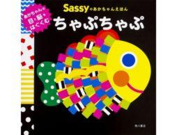 【news】続々重版の人気シリーズ!大人気トイブランド「Sassy」絵本の最新刊発売!