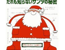 サンタクロースの驚くべき秘密が明かされる……?