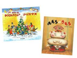 【ランキング】今週の絵本売上ランキングBEST10は?(2017/12/18~12/24)