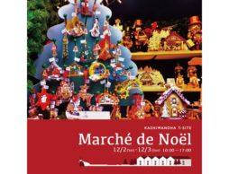 【news】12/2(土)3(日)に「柏の葉T-SITE マルシェ・ド・ノエル」が開催!ご家族みんなでクリスマスの準備を!