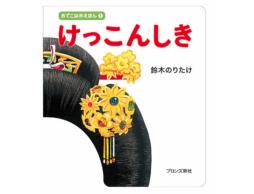 【お知らせ】イソザキ編集長「kufura」で『子どもも大人も!読むと「ごきげんになれる」絵本』が公開中!