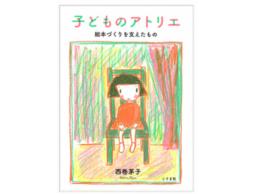 西巻茅子さん絵本作家デビュー50周年記念『子どものアトリエ』のインタビューが公開しています!