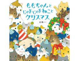 【今週の今日の1冊】クリスマスイブは12/24日曜日。まだ間に合うクリスマスギフト!