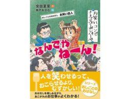 【news】「お笑い芸人になるには、どうすればいいの?」に答える幼年童話が誕生!