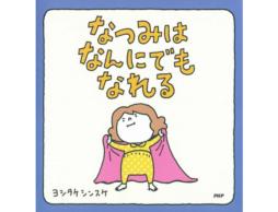 第10回 MOE絵本屋さん大賞2017!輝かしい第1位は、ヨシタケシンスケさんの『なつみはなんにでもなれる』