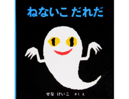 【お知らせ】イソザキ編集長「世界睡眠会議」で「おやすみ絵本第12回」が公開中!