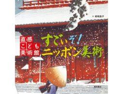 【news】大人気!日本美術の魅力を、ココロに響く直感キーワードで鑑賞。子どものための美術入門画集