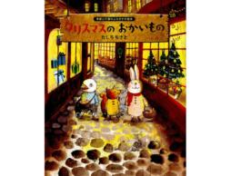 【今週の今日の1冊】大人もワクワク楽しめるクリスマス絵本